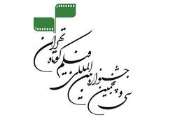 آثار منتخب بخش مستند جشنواره فیلم کوتاه تهران اعلام شد