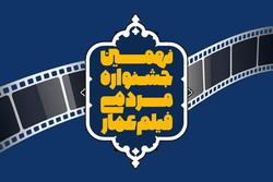 مدرسه مستند عمار با ۱۴ اثر به جشنواره «عمار» میآید