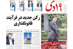صفحه اول روزنامههای استان قم ۲۹ مهر ۹۷