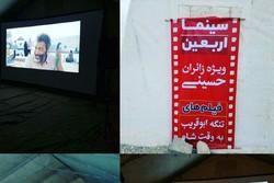سینما اربعین در مهران افتتاح شد