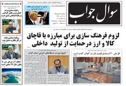 صفحه اول روزنامههای گیلان ۲۹ مهر ۹۷