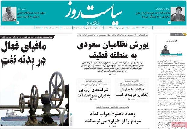 صفحه اول روزنامههای ۲۸ مهر ۹۷