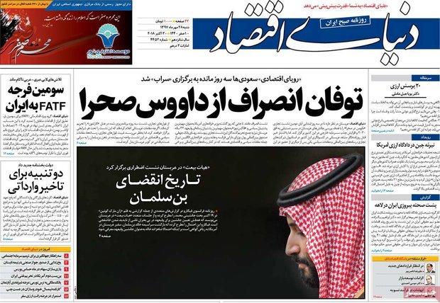 صفحه اول روزنامههای اقتصادی ۲۸ مهر ۹۷