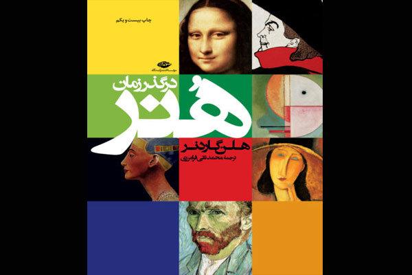 «هنر در گذر زمان» به چاپ بیست و یکم رسید