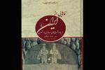 یادداشتهای مسافر ایران در عصر قاجار چاپ شد