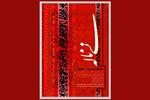 نمایش آثار خوشنویسی هنرمندان ۱۰ استان در «نیناله»