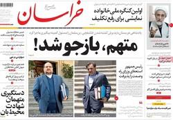 صفحه اول روزنامه های خراسان رضوی ۲۹ مهر