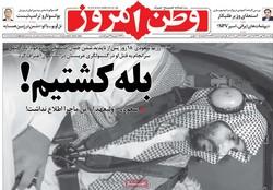 صفحه اول روزنامههای ۲۹ مهر ۹۷
