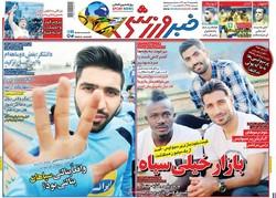 صفحه اول روزنامههای ورزشی ۲۹ مهر ۹۷