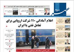صفحه اول روزنامه های فارس ۲۹ مهر ۹۷