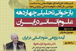 نشست آینده پژوهی علوم انسانی در ایران برگزار می شود