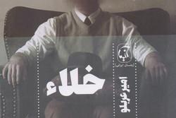 «خلاء» در قفسه ادبیات داستانی ایران