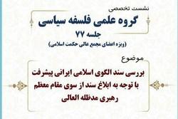 نشست «بررسی سند الگوی اسلامی ایرانی پیشرفت»
