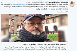 """تفاعل رواد التويتر مع تغريدة الإماراتي """"عبد الخالق عبدالله"""" حول خاشقجي"""