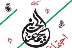 ویژهبرنامه بینالمللی اجتماع زائران اربعین حسینی