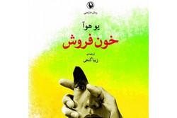 «خون فروش» چینیها به ایران آمد