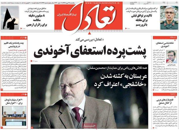 صفحه اول روزنامههای اقتصادی ۲۹ مهر ۹۷