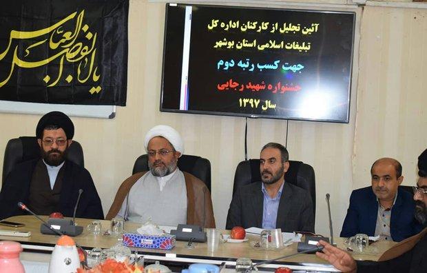 رتبه دوم تبلیغات اسلامی بوشهر در حوزه فرهنگی و آموزشی