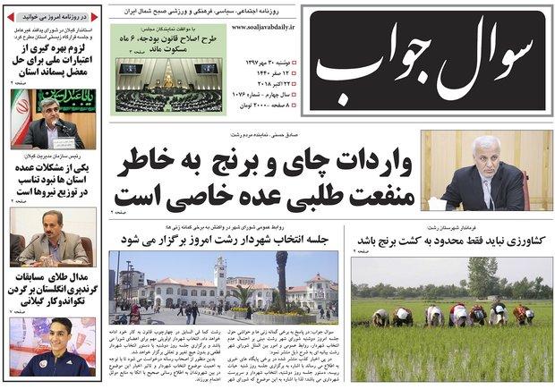 صفحه اول روزنامههای گیلان 30 مهر 97