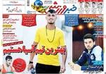 صفحه اول روزنامههای ورزشی ۳۰ مهر ۹۷