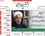 صفحه اول روزنامههای اقتصادی۳۰ مهر ۹۷
