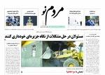 صفحه اول روزنامه های استان زنجان ۳۰ مهر ۱۳۹۷