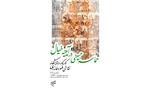 «حماسه حسینی در آیینه خیال» در فرهنگستان هنر