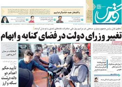 صفحه اول روزنامههای ۳۰ مهر ۹۷