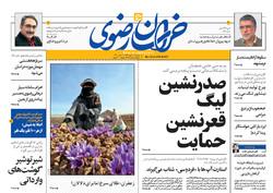 صفحه اول روزنامه های خراسان رضوی ۳۰ مهر