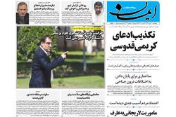 صفحه اول روزنامههای استان قم ۳۰ مهر ۹۷