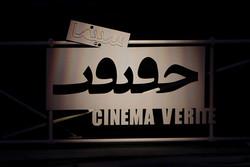 تمدید مهلت شرکت در جشنواره «سینماحقیقت»