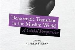 کتاب «گذار دموکراتیک در جهان مسلمانان» منتشر شد