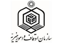 بیانیه سازمان اوقاف در تقدیر از انتقام سخت سپاه پاسداران
