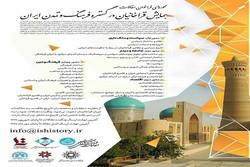 همایش قراخانیان در گسترۀ فرهنگ و تمدن ایران