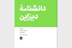 صنعت دیزاین در ایران صاحب دانشنامه شد