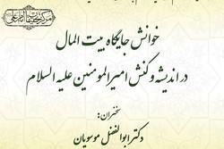 جایگاه بیت المال در اندیشه و کنش حضرت علی (ع) بررسی می شود