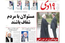 صفحه اول روزنامههای استان قم ۱ آبان ۹۷