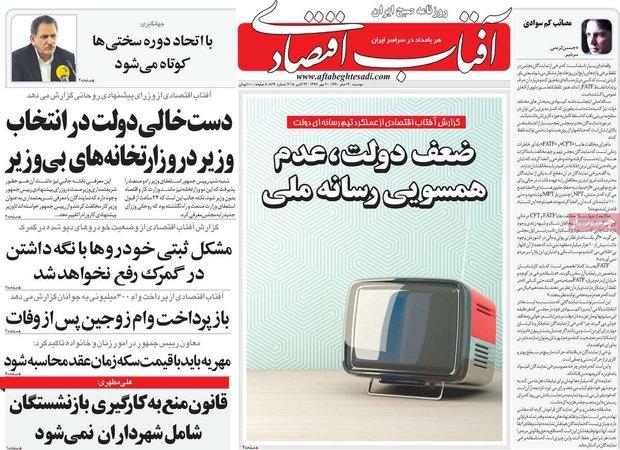 صفحه اول روزنامههای ورزشی۳۰ مهر ۹۷