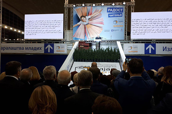 Iran attends Belgrade book fair