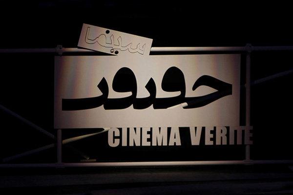 ۵۶ مستند خارجی از ۳۳ کشور در «سینماحقیقت» دوازدهم