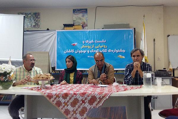 جشنواره کتاب کودک و نوجوان در پایتخت کتاب ایران برگزار میشود
