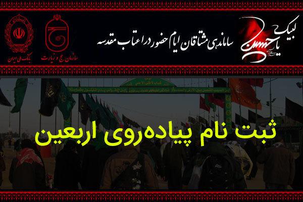 ۱۶۲ هزار نفر از استان فارس در سامانه سماح ثبتنام کردند