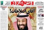صفحه اول روزنامههای ۱ آبان ۹۷