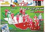 صفحه اول روزنامههای ورزشی ۱ آبان ۹۷