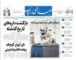 صفحه اول روزنامه های استان زنجان ۱ آبان ۹۷