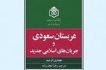 کتاب «عربستان سعودی و جریانهای اسلامی جدید» منتشر شد