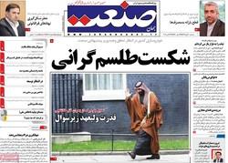 صفحه اول روزنامههای اقتصادی ۱ آبان ۹۷