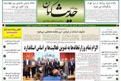 روزنامه های استان کرمان اول آبان ۱۳۹۷