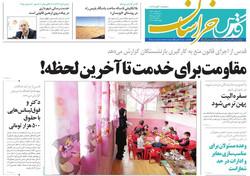 صفحه اول روزنامه های خراسان رضوی ۱ آبان