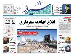 صفحه اول روزنامه های فارس ۱ آبان ۹۷